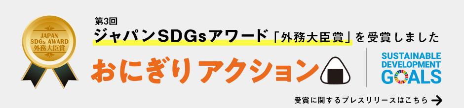 SDGs Award受賞